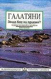Галатяни - защо Бог ни приема? - Джак Кухачек -