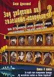 Зад завесата на големите скандали - книга 3 - Боян Драганов -