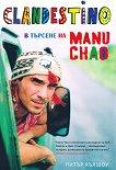 Clandestino: в търсене на Ману Чао - Питър Кълшоу -