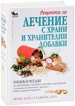 Рецепти за лечение с храни и хранителни добавки - Джеймс Балч, Филис Балч -