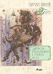 Дороти и вълшебникът в страната на Оз - Лиман Франк Баум - книга