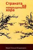 Страната на намръщените хора - Мария Галишка-Владимирова -