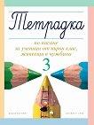 Тетрадка № 3 по писане за ученици от 1.  клас, живеещи в чужбина - Татяна Борисова, Екатерина Котова, Катя Никова, Николина Димитрова -
