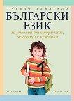 Български език за ученици от 2. клас, живеещи в чужбина -