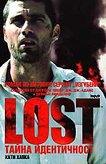 Lost: Тайна идентичност - книга 2 - Кати Хапка - книга