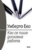 Как се пише дипломна работа - Умберто Еко - книга