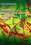 Задачи и практически занятия по биология за 7. клас - Мария Шишиньова -