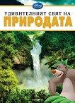 Удивителният свят на: Природата - книга