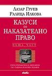 Казуси по наказателно право - обща част - Ралица Илкова, Лазар Груев -