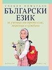 Български език за ученици от 3. клас, живеещи в чужбина - Татяна Борисова, Екатерина Котова, Катя Никова, Николина Димитрова -