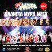 Планета Мура Мега - 2 CD -
