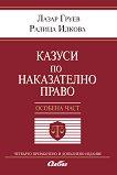 Казуси по наказателно право - особена част - Ралица Илкова, Лазар Груев - сборник