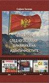 Черна гора след Югославия: динамика на идентичностите - София Захова -