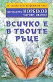 Всичко е в твоите ръце - Мариян Иванов -