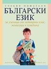 Български език за ученици от 4. клас, живеещи в чужбина - Татяна Борисова, Екатерина Котова, Катя Никова, Николина Димитрова -
