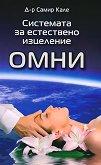 Системата за естествено изцеление - Омни - Д-р Самир Кале -