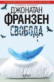 Свобода - Джонатан Франзен -