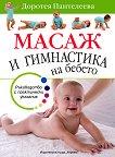 Масаж и гимнастика на бебето - Доротея Пантелеева - книга