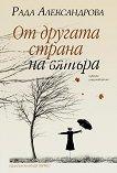 От другата страна на вятъра. Избрани стихотворения - Рада Александрова -