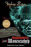 Изцелението на Шопенхауер - Ървин Ялом - книга