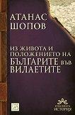 Из живота и положението на българите във вилаетите - Атанас Шопов - книга