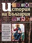 История на България за 11. клас - Задължителна подготовка - помагало