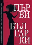 Забравени истории на София - книга 1: Първи българки в обществения живот - Кирил Божилов -