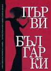 Забравени истории на София - книга 1: Първи българки в обществения живот -