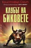 Клубът на биковете - Кристофър Смит -
