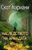 Наследството на Армадата - Скот Мариани - книга