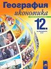 География и икономика за 12. клас - профилирана подготовка - книга