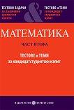 Математика - Част 2: Тестове и теми за кандидатстудентски изпит - учебник