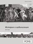 Книга за учителя по история и цивилизация за 9. клас - Михаил Зауер, Азмют Брюкман, Франциска Клемен -