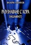 Разузнаване с хора (HUMINT) - Валери Лазаров - книга