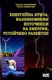 Енергийна криза, възобновяеми източници на енергия, устойчиво развитие - Ботьо Захаринов, Янчо Найденов - книга