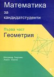 Математика за кандидат-студенти - Част 1: Геометрия - помагало