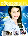 Образование и специализация в чужбина - Брой 44 / Август 2013 -