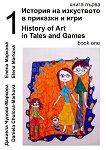 История на изкуството в приказки и игри - книга 1 + CD : History of Art in Tales and Games - book 1 + CD - Даниела Чулова-Маркова, Елена Маркова -