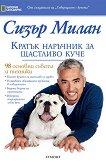 Кратък наръчник за щастливо куче - Сизър Милан - книга