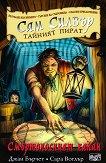 Сам Силвър тайният пират: Смъртоносният капан - Джан Бърчет, Сара Воглър -