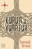 Кирил и Хипатия - Николай Петков -