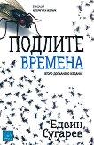 Подлите времена - книга 1 - Едвин Сугарев -
