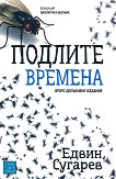 Подлите времена - книга 1 -
