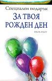 Специален подарък: За твоя рожден ден -