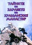 Тайните на здравето на Хуашанския манастир -