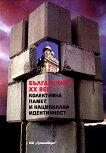 Българският ХХ век. Колективна памет и национална идентичност - Ана Лулева -