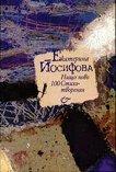 Нищо ново - сто стихотворения - Екатерина Йосифова -