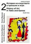 История на изкуството в приказки и игри - книга 2 + CD : History of Art in Tales and Games - book 2 + CD - Даниела Чулова-Маркова, Елена Маркова -