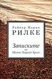 Записките на Малте Лауридс Бриге - Райнер Мария Рилке -
