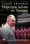Народни песни от Тракия + CD - Тодор Джиджев -
